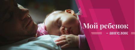 Father embracing baby Facebook cover – шаблон для дизайна
