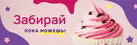 Motivational Quote with Sweet Pink Cupcake Email header – шаблон для дизайна