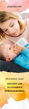 Mother Feeding Baby from Bottle Skyscraper – шаблон для дизайна