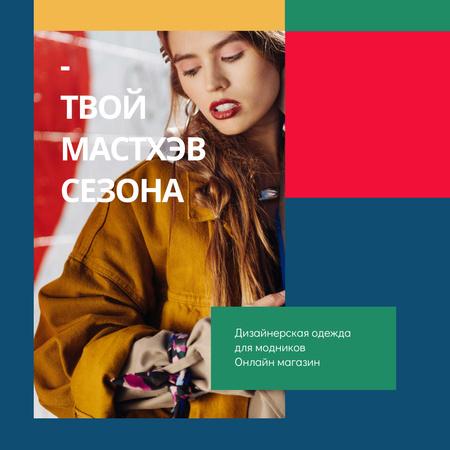 Designer Clothes Store ad with Stylish Woman Instagram – шаблон для дизайна