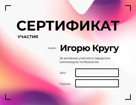 Biology Symposium Participation gratitude in Pink Certificate – шаблон для дизайна