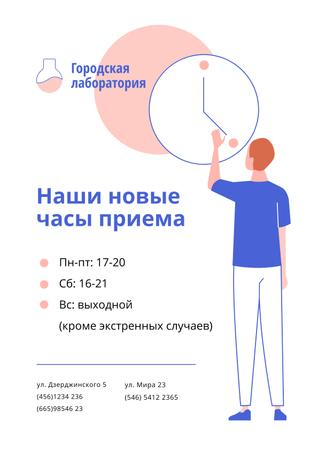 Test Laboratory Working Hours Rescheduling during quarantine Poster – шаблон для дизайна