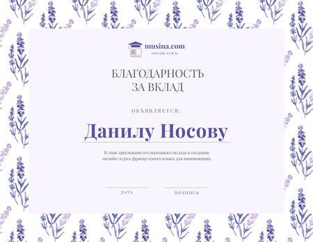French language course development Appreciation Certificate – шаблон для дизайна