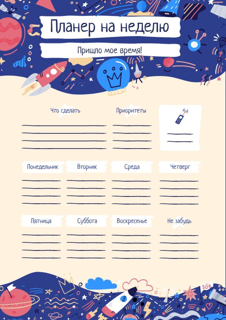 Bright Weekly Planner with Cosmic Drawings Schedule Planner – шаблон для дизайна