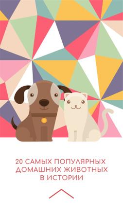 Funny illustration of Dog and Cat Instagram Story – шаблон для дизайна