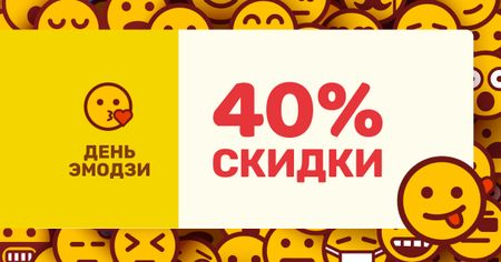 Emoji Day Discount Offer Facebook AD – шаблон для дизайна