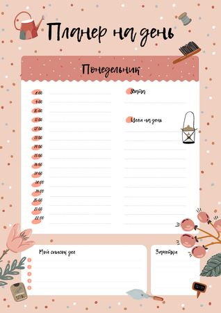 Daily Planner with Garden Supplies Schedule Planner – шаблон для дизайна