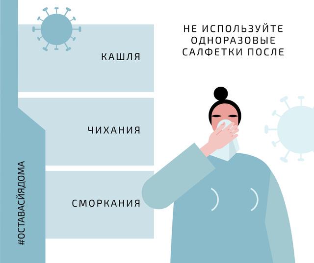 #MyPandemicSurvivalPlan Woman using desposable tissue with symptoms Facebook – шаблон для дизайна