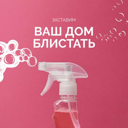 Cleaning Services promotion with pink spray Instagram AD – шаблон для дизайна