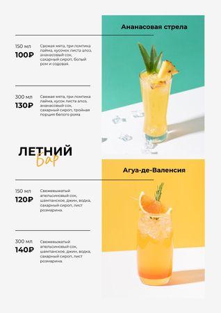 Summer Tropical Cocktails Menu – шаблон для дизайна