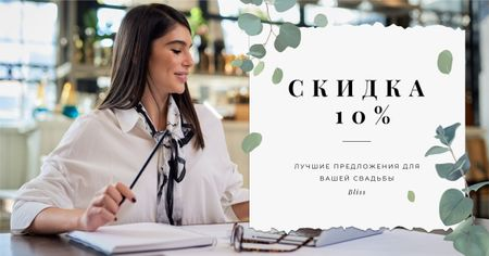 Wedding Agent services offer with Smiling Woman Facebook AD – шаблон для дизайна