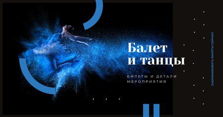 Passionate Professional Dancer in Blue Facebook AD – шаблон для дизайна