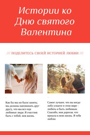 Valentine's Day Stories with Loving Couple Pinterest – шаблон для дизайна