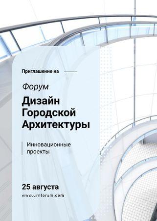 Stairs in modern building on Architecture Forum Invitation – шаблон для дизайна