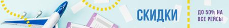 Flights Offer Toy Plane with Tickets Leaderboard – шаблон для дизайна