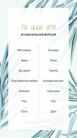 This or That Music game on Leaves pattern Instagram Story – шаблон для дизайна