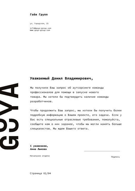 Development Team contract agreement Letterhead – шаблон для дизайна