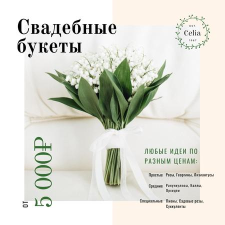 Florist Services Ad Wedding Bouquet with Lily of the Valley Instagram – шаблон для дизайна