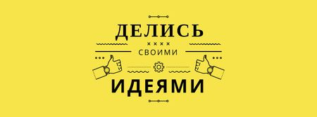 Business camp promotion icons in yellow Facebook cover – шаблон для дизайна