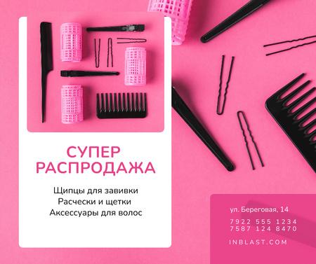 Hairdressing Tools Sale in Pink Facebook – шаблон для дизайна