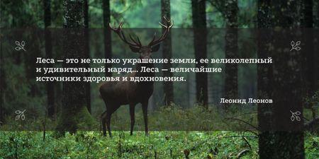 Nature saving quote poster Image – шаблон для дизайна