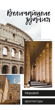 Ancient Colosseum view Graphic – шаблон для дизайна