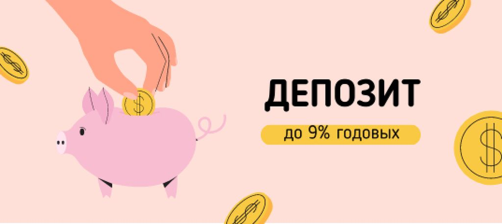 Deposit Account offer with Piggy Bank —デザインを作成する