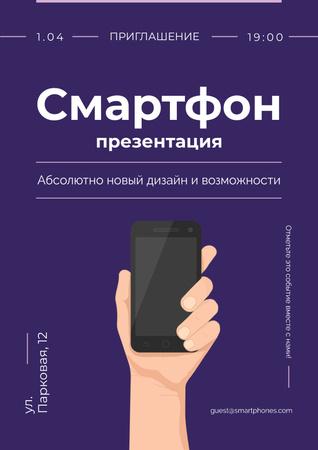 Invitation to new smartphone presentation Poster – шаблон для дизайна