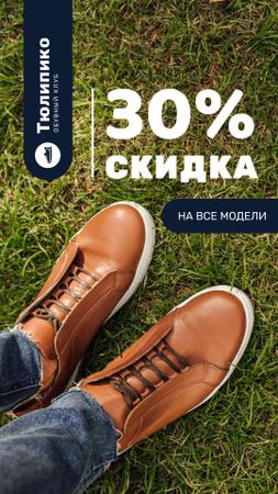 Shoes Sale Legs in Leather Shoes Instagram Story – шаблон для дизайна