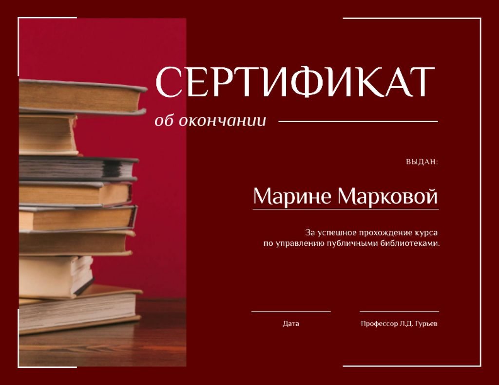Library Educational Program Completion with books in red Certificate – шаблон для дизайна