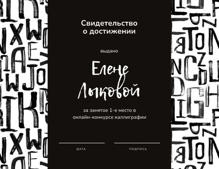 Winning Lettering Contest Achievement Certificate – шаблон для дизайна