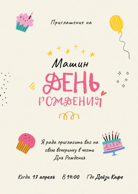 Birthday Party Announcement with Cakes and Balloons Invitation – шаблон для дизайна