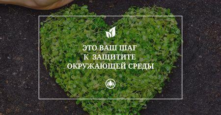 Citation about protect environment Facebook AD – шаблон для дизайна