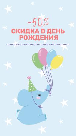 Funny elephant with balloons for Birthday sale Instagram Story – шаблон для дизайна
