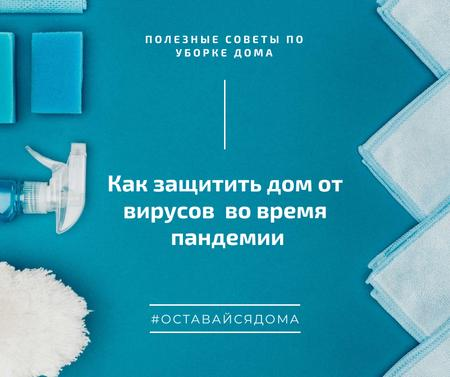 #StayAtHomeChallenge with Sanitizer and Soap Facebook – шаблон для дизайна
