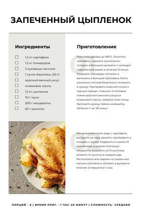 Whole Roasted Chicken Recipe Card – шаблон для дизайна