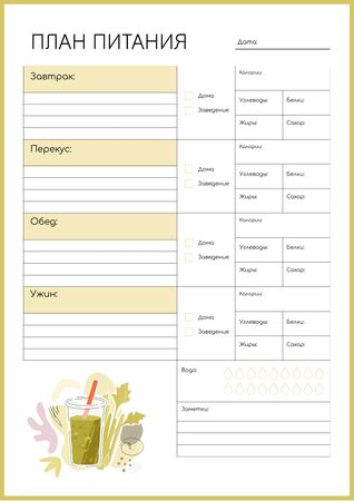 Daily Meal Plan with Smoothie illustration Schedule Planner – шаблон для дизайна