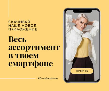 Online Shopping ad with Stylish Woman on screen Facebook – шаблон для дизайна