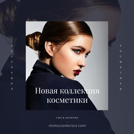 Cosmetics Ad Young Attractive Woman Instagram AD – шаблон для дизайна