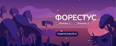 Magic Night Forest by the Ocean Twitch Profile Banner – шаблон для дизайна