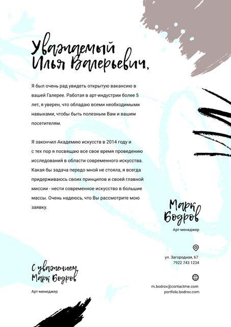 Professional designer motivation letter Letterhead – шаблон для дизайна
