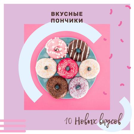 Bakery Ad Sweet Glazed Donuts Instagram AD – шаблон для дизайна