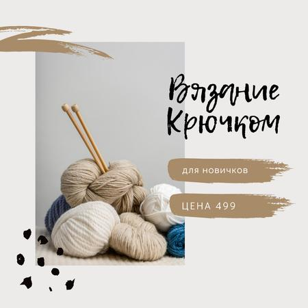Crochet Kit for beginners Offer Instagram – шаблон для дизайна