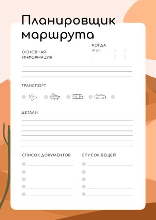 Itinerary Planner on Desert Illustration Schedule Planner – шаблон для дизайна