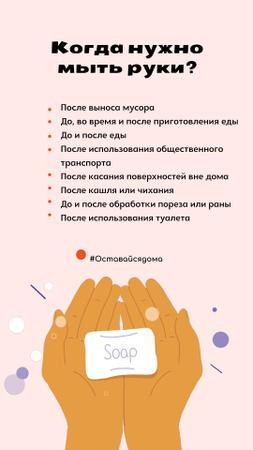 #SafeHands Coronavirus awareness with Hand Washing rules Instagram Video Story – шаблон для дизайна