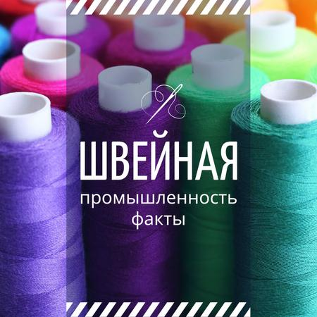 Clothing Industry Facts Spools Colorful Thread Instagram AD – шаблон для дизайна