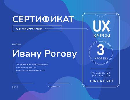 Online design Course Completion in Blue Certificate – шаблон для дизайна