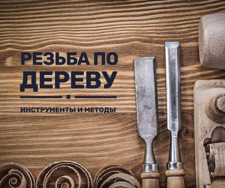 Wood carving tools and techniques Facebook – шаблон для дизайна
