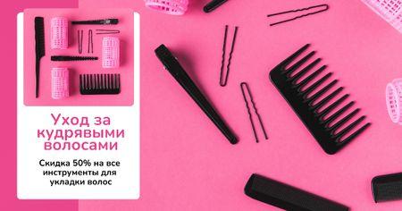 Hairdressing Tools Sale in Pink Facebook AD – шаблон для дизайна