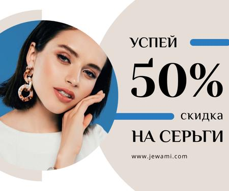 Jewelry Offer Woman in Stylish Earrings Facebook – шаблон для дизайна